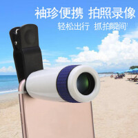 便携手机拍照望远镜单筒高倍高清微光夜视镜头通用广角 支持礼品卡支付