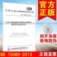 GB 15085-2013汽车风窗玻璃刮水器和洗涤器性能要求和试验方法