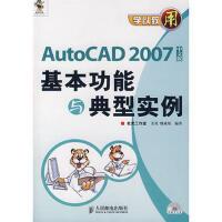 【二手书8成新】AutoCAD2007(中文版基本功能与典型实例( 姜勇,魏成旭 人民邮电出版社