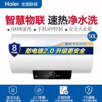 海尔(Haier)电热水器储水式2000W 智能WIFI预约洗浴 50升EC5001-PA1