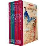 世界文学大师杰作(全十二册)