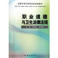 职业道德与卫生法律法规
