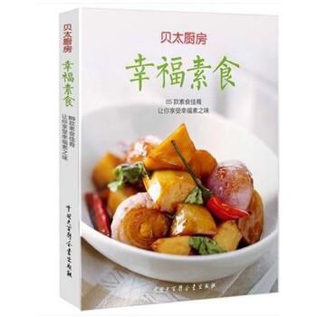 a飞机飞机/贝太厨房素食菜谱素食谱书家常菜大吃鸡蛋清可以用来打素菜吗图片