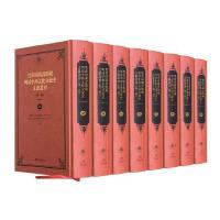 梵蒂冈图书馆藏明清中西文化交流史文献丛刊(第一辑)