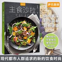 主食沙拉书籍 萨巴厨房 萨巴蒂娜 水果蔬菜diy减肥沙拉酱料制作 家常菜谱 都市女性素食书减肥食疗养生书籍沙拉食谱书赠