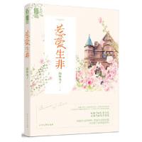 [二手旧书9成新]惹爱生非,福禄丸子,北方文艺出版社, 9787531733485
