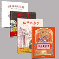 「喜宝爸爸推荐」全4册 饺子和汤圆+打灯笼+北京的春节+老鼠娶新娘 儿童绘本0-3-6岁春节的故事书欢乐中国年开心过大