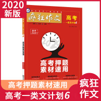 备考2020疯狂作文高考版50+计划6名校名师临考预测第5辑名校名师临考预测满分作文模板热点主题素材