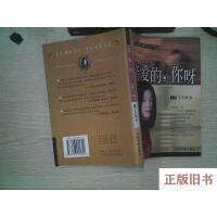 【旧书9成新】亲爱的你呀