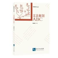 文法解剖ABC