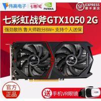 【支持礼品卡】顺丰七彩虹战斧GTX1050 2G D5 电脑独立游戏显卡 超GTX950 750TI