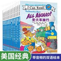 贝贝熊系列丛书 I Can Read双语阅读 全12册儿童中英文绘本 0-4-6周岁幼儿园宝宝睡前故事书籍早教启蒙有声