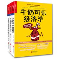 【正版书籍】牛奶可乐经济学3本全套 一二三册 罗伯特 弗兰克 通俗经济学开山鼻祖完美呈现 管理经济学原理投资大众个人理财读物