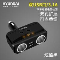 HYUNDAI现代一拖二智能车载点烟器多 功能车载充电器 双USB 双点烟孔拓展 支持点烟HY-32