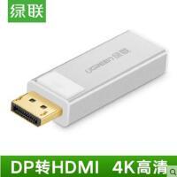 【支持礼品卡】绿联 dp转hdmi转接头displayport to hdmi高清接口4K公对母转换头