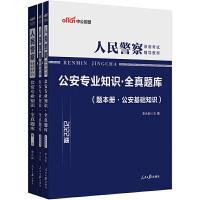 中公教育2020人民警察考试公安专业知识全真题库