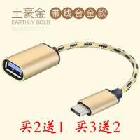 USB2.0 3.0OTG转接头Type-c转华为P9乐视2转接头U盘数据线) type-c转换器OTG 尼龙线金色