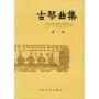 古琴曲集:集 中国艺术研究院音乐研究所,北京古琴研究会 9787103011706