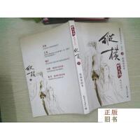 【二手旧书9成新】纵横(上):四大名捕战天王之一