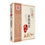 苏沈良方(中医古籍名家点评丛书)