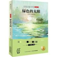 绿色的太阳――金波儿童诗选 长江少年儿童出版社 金波 著 儿童文学