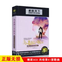 正版无损音质黑胶CD光盘高速路上的摇滚汽车载流行歌曲碟片