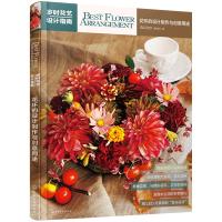岁时花艺设计指南 花环的设计制作与创意用途 花环制作步骤方法书籍 花艺插花设计书籍