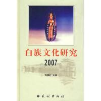 【二手书8成新】白族文化研究2007 赵寅松 民族出版社