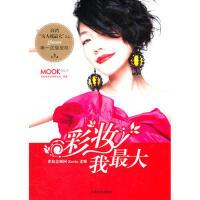 【二手书8成新】彩妆我 英特发股份有限公司 9787532141593