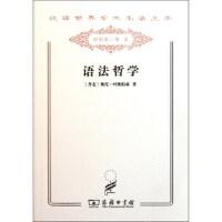 语法哲学/汉译世界学术名著丛书