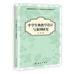 中学生物教学设计与案例研究 崔鸿 9787030349316 科学出版社