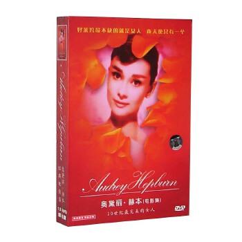 12DVD-奥黛丽赫本经典电影集(当当网独家)在线重口味电影网站图片