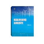 我国能源低碳转型法律制度研究