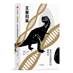 新思文库・王者归来:复活灭绝物种的新科学