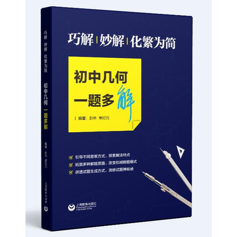 巧解、妙解、化繁为简,初中几何一题多解(培优系列) 本书与人教版初中数学教材同步,兼顾其他版本初中数学教材,既适合同步拓展提高,也可供中考复习挑战压轴题。