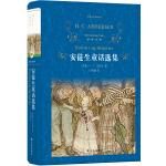经典译林:安徒生童话选集