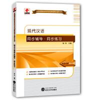 【正版】自考辅导 自考 00535 现代汉语同步辅导 同步练习
