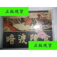 【二手旧书9成新】暗渡陈仓 ・ /朱子容 福建人民出版社