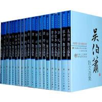 第八届中国图书奖书系百花散文当代部分(全二十九册)