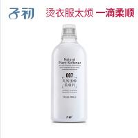 子初孕妇衣物护理柔顺剂护理液天然柔顺剂植物留香防静电950ml