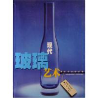 【二手书8成新】现代玻璃艺术 邬烈炎 江苏美术出版社