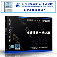 【结构专业】16G320钢筋混凝土基础梁 (修编代替04G320)