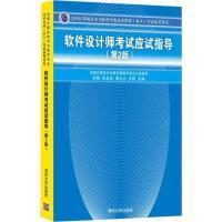 软件设计师考试应试指导-全国计算机技术与软件专业技术资格(水平)考试参考用书-(第2版)( 货号:730240467)
