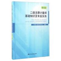 二级注册计量师基础知识及专业实务/中国计量测试学会