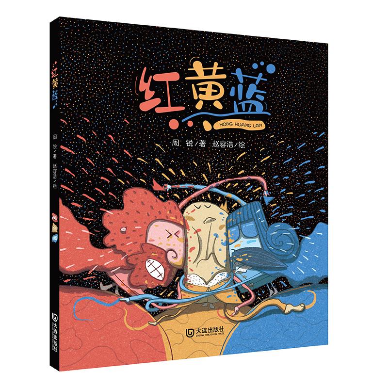 红黄蓝 (幽默大师周锐绘本新作) 通过有趣的故事教会孩子坚持自己,接纳他人,拥抱五彩缤纷的世界。对儿童色彩认知、思维能力都有帮助,适合亲子共读。绘本3~6岁 经典绘本幼儿园书籍、图画书。