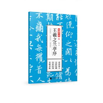 笔墨千年 王羲之兰亭序(高清放大,全彩印刷,传世经典,名碑名帖!)