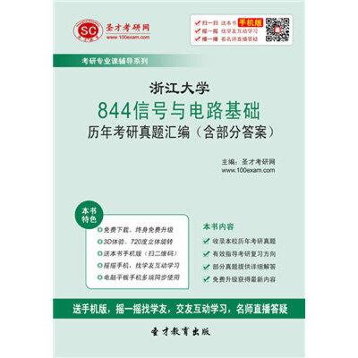 浙江大学/844 信号与电路基础配套复习资料/考试用书配套教材/2017年