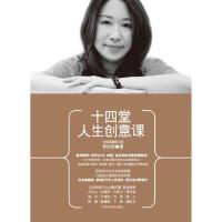 【二手书8成新】十四堂人生创意课 李欣频 广西科学技术出版社