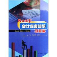 【二手书8成新】会计实务知识((共2册 朱建君,林云刚 苏州大学出版社