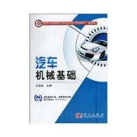 汽车机械基础 王成波 9787030271426